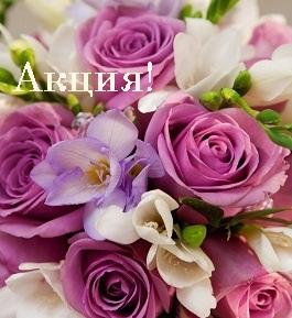 Акции на цветы