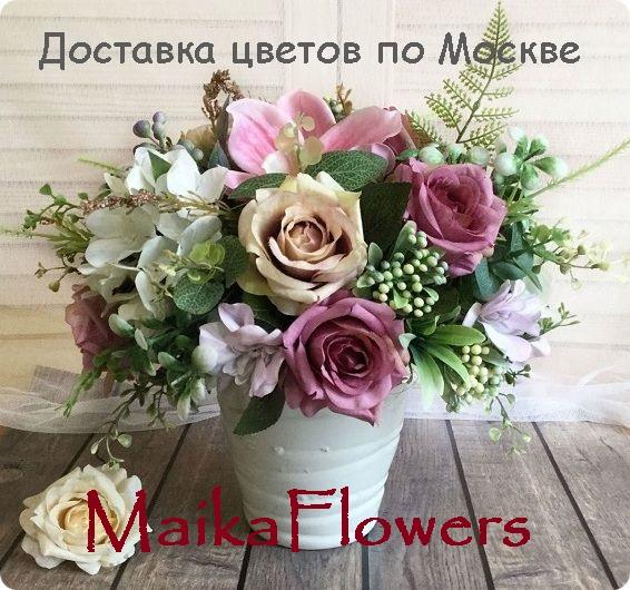 Доставляем цветы по всей Москве